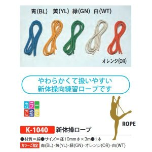 体育器具・体育用品 カネヤ 新体操ロープ K-1040 <2019CON>|jpn-sports