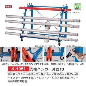カネヤ 学校 体育 バレーボール 支柱ハンガー片面10 K-1051 <2019NP>|jpn-sports