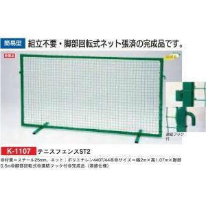 カネヤ 学校 体育 テニスフェンスST2 K-1107 <2019NP> jpn-sports