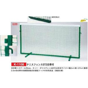 体育器具・体育用品 カネヤ テニスフェンスST2白帯付 K-1108 <2019CON> jpn-sports