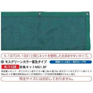 体育器具・体育用品 カネヤ テニス 防風ネットMG1.8F K-1128 <2019CON> jpn-sports