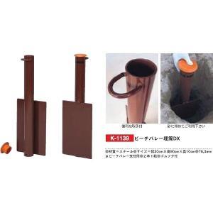 体育器具・体育用品 カネヤ ビーチバレー埋筒DX K-1139 <2019CON>|jpn-sports