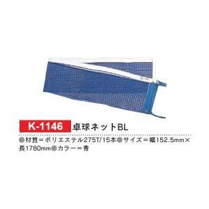 カネヤ 学校 体育 部活 卓球ネットBL K-1146 <2019NP>|jpn-sports