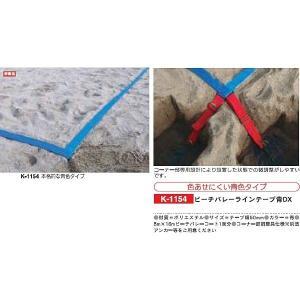 体育器具・体育用品 カネヤ ビーチバレーラインテープ青DX K-1154 <2019CON>|jpn-sports