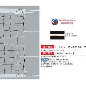 体育器具・体育用品 カネヤ ビーチバレーネットイザナス K-1155 <2019CON>|jpn-sports