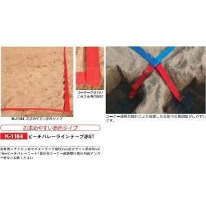 体育器具・体育用品 カネヤ ビーチバレーレインテープ赤ST K-1164 <2019CON>|jpn-sports