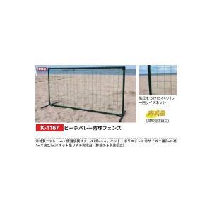 体育器具・体育用品 カネヤ ビーチバレー防球フェンス K-1167 <2019CON>|jpn-sports