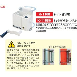 カネヤ 学校 体育 バレーボール バレー用 ネット巻VFE K-1168 <2019NP>|jpn-sports