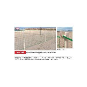 体育器具・体育用品 カネヤ ビーチバレー防球ネット&ポール K-1169 <2019CON>|jpn-sports