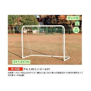 体育器具・体育用品 カネヤ アルミ45ミニゴール215 K-120 <2019CON> jpn-sports