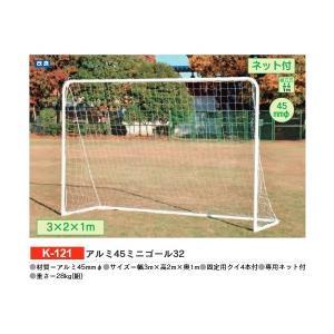 カネヤ 学校 体育 サッカー アルミ45ミニゴール32 K-121 <2019NP> jpn-sports