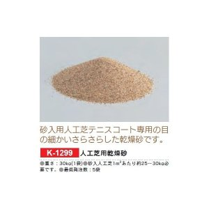 体育器具・体育用品 カネヤ 砂入人工芝テニスコート用乾燥砂30kg袋×5セット K-1299-5SET-150KG jpn-sports