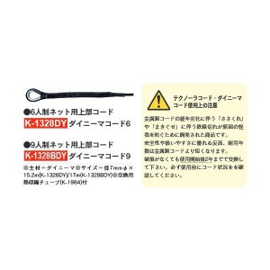 体育器具・体育用品 カネヤ バレーネット交換コード 9人制ネット用イザナスコード9 K-1328BDY <2019CON>|jpn-sports