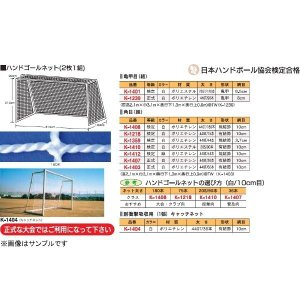 カネヤ 学校 体育 ハンドボール ハンドネットPE44WT-B K-1359 <2019NP> jpn-sports