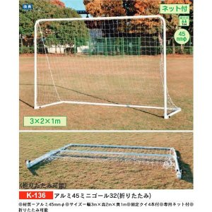 体育器具・体育用品 カネヤ アルミ45ミニゴール32折りたたみ K-136 <2019CON> jpn-sports