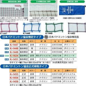 体育器具・体育用品 カネヤ バドミントンネットN9 K-1454 <2019CON> jpn-sports