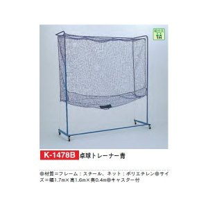 体育器具・体育用品 カネヤ 卓球トレーナー 青 K-1478B <2019CON>|jpn-sports
