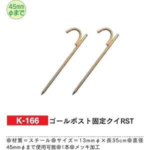 体育器具・体育用品 カネヤ ゴールポスト固定クイRST K-166 <2019CON> jpn-sports