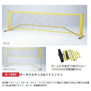 体育器具・体育用品 カネヤ ポータブルテニス&バドミントン K-1893 <2019CON> jpn-sports