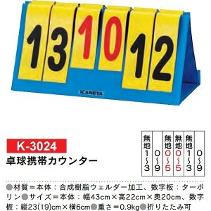 カネヤ 学校 体育 得点 卓球携帯カウンター K-3024 <2019NP>|jpn-sports