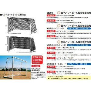 カネヤ 学校 体育 ハンドボール ハンドゴールネットPE44WT K-3092 <2019NP> jpn-sports