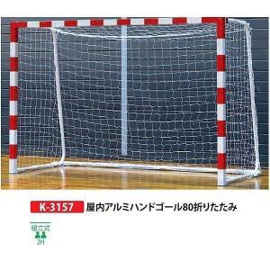体育器具・体育用品 カネヤ オクナイアルミハンドゴール80折畳み K-3157 <2019CON> jpn-sports