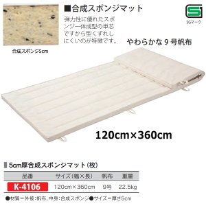 カネヤ 学校 体育 体操 体操マット9 5×120×360 K-4106 <2019NP>|jpn-sports