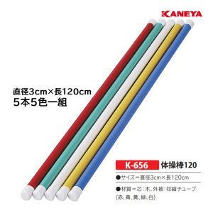 体育器具・体育用品 カネヤ 体操棒120 K-656 <2019CON>|jpn-sports