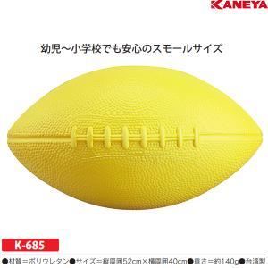 体育器具・体育用品 カネヤ タグ ラグビー ソフトラグビーボール K-685 <2019CON>|jpn-sports