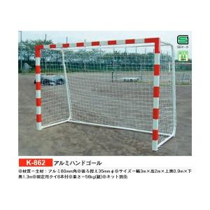 カネヤ 学校 体育 ハンドボール アルミハンドゴール K-862 <2019NP> jpn-sports