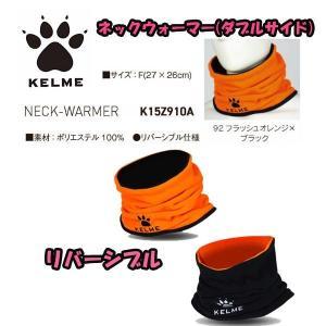 ケルメ サッカー フットサル ネックウォーマー(ダブルサイド) フラッシュオレンジ×ブラック K15...
