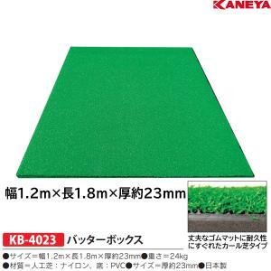 体育器具・体育用品 カネヤ 野球 バッターボックススーパーマット KB-4023 <2019CON>|jpn-sports