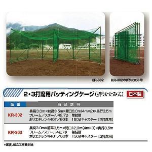 寺西喜 野球 3打席用バッティングゲージ(折りたたみ式) KR-303 (注意:送料、組立工事費別途費用加算有り。都度、お見積り)<2019CON>|jpn-sports