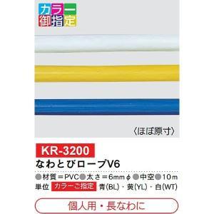 体育器具・体育用品 カネヤ なわとびロープV6(10m単位の販売) 白 KR-3200-WT <2018CON>