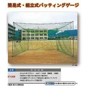 寺西喜 野球 簡易式・組立式バッティングゲージ(ロープ引張り式) KT-358 (注意:送料、組立工事費別途費用加算有り。都度、お見積り)<2019CON>|jpn-sports