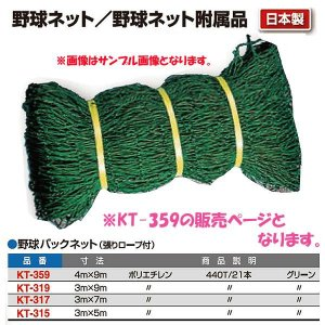 寺西喜 野球バックネット(張りロープ付) KT-359 <2019CON>|jpn-sports
