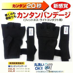 ウイニング ボクシングバンデージ カンタン (レギュラーサイズ左右1組)KVL-R|jpn-sports