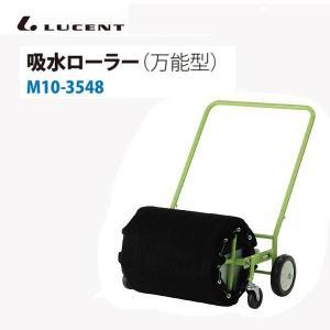 ルーセント テニス コート除水器 コート除水器 吸水ローラー(万能型) M103548 <2018SS>
