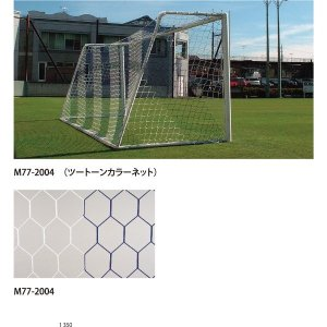 ルーセント 一般サッカーゴールネット ツートンカラー六角目ネット ポリプロピレン 4mm ホワイト/ブルー M772004 <2018SS>