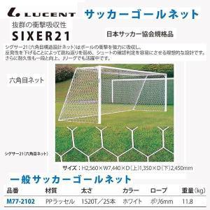 ルーセント サッカー ゴールネット 一般サッカーゴールネット 六角目ネット ポリプロピレン(HTPP)無結節 4mm ホワイト ホワイト M772102 <2018SS>