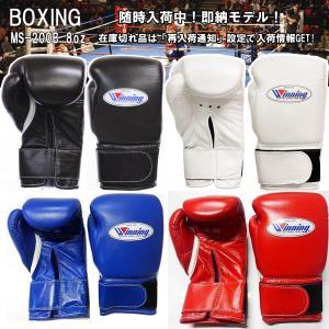 ウイニング ボクシンググローブ プロフェッショナルタイプ マジックテープ式 8オンス MS-200B<2019NP>|jpn-sports