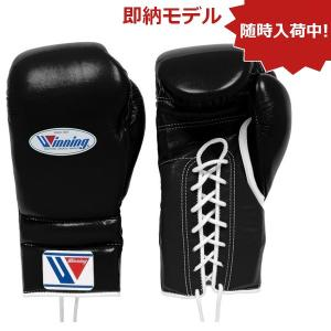 ウイニング ボクシンググローブ プロフェッショナルタイプ ひも式 16オンス MS-600<2019NP>|jpn-sports