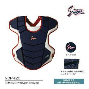 クボタスラッガー 野球 軟式用キャッチャープロテクター ネイビー×ホワイト×レッド NCP-120-NVWTRD <2019NEW> jpn-sports