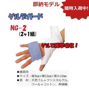 ウイニング ボクシング ゲルデガード2個1組 NG-2|jpn-sports
