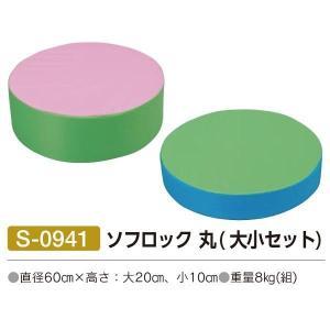 三和体育 ソフロック 丸(大小セット)  S-0941 <2019CON>|jpn-sports