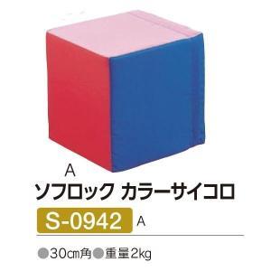 三和体育 ソフロック カラーサイコロ A S-0942 <2019CON>|jpn-sports