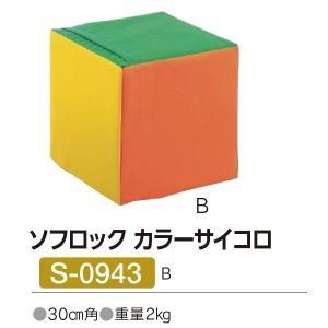 三和体育 ソフロック カラーサイコロ B S-0943 <2019CON>|jpn-sports