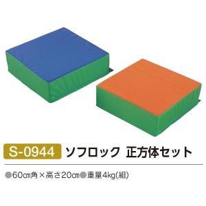 三和体育 ソフロック 正方体セット  S-0944 <2019CON>|jpn-sports
