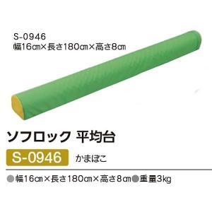 三和体育 ソフロック 平均台 かまぼこ S-0946 <2019CON>|jpn-sports