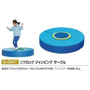 三和体育 ソフロック ジャンピングサークル  S-0947 <2019CON>|jpn-sports